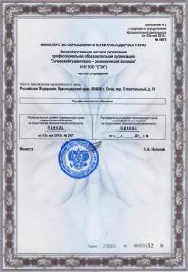 Приложения 2 к лицензии